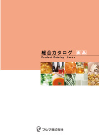 食品カタログ表紙