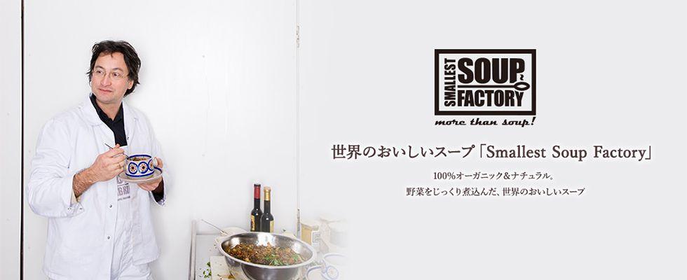 世界の美味しいスープ「Smallest Soup Factory」