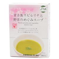 宮古島スピルリナと野菜のめぐみスープ