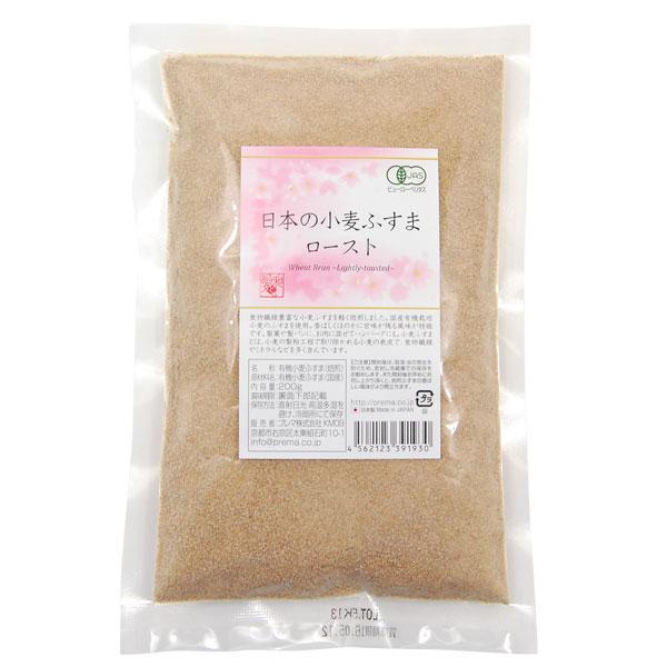 日本の有機小麦ふすま~ロースト~