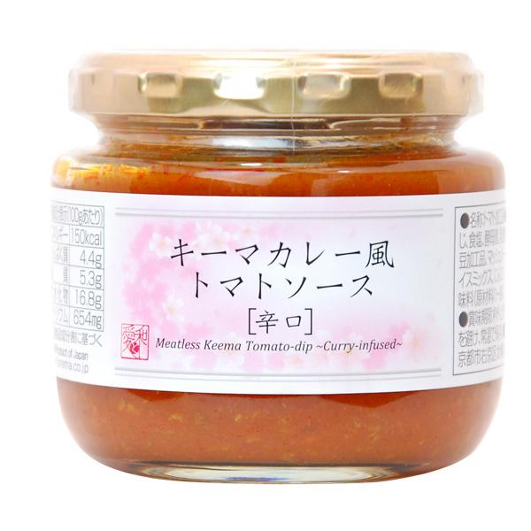 キーマカレー風トマトソース(辛口)