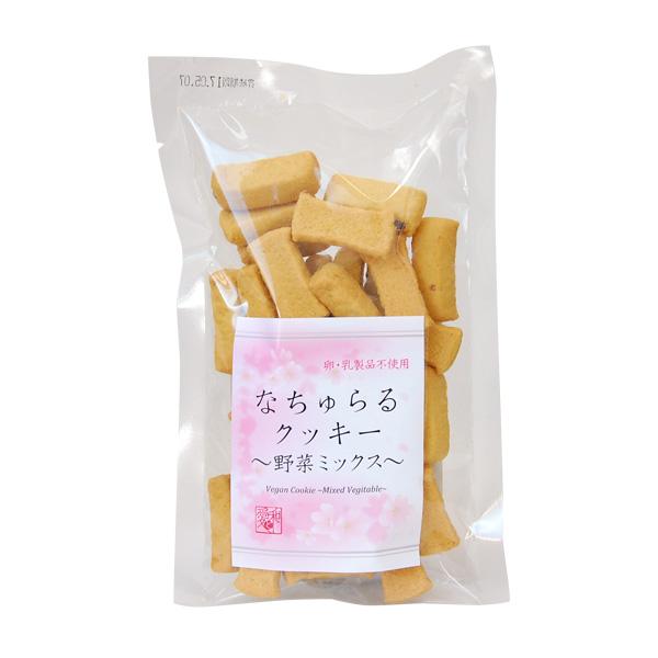 なちゅらるクッキー~野菜ミックス~