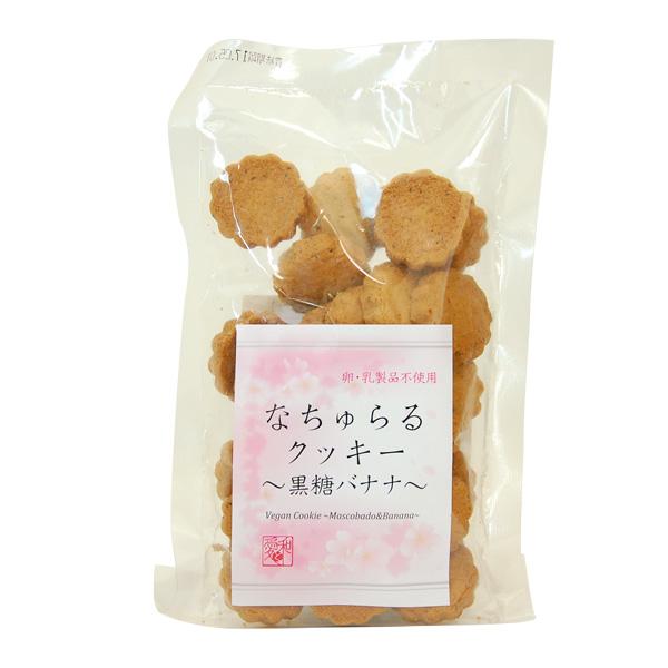 なちゅらるクッキー~黒糖バナナ~