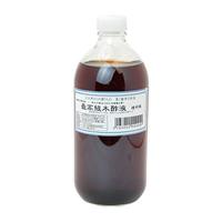 最高級木酢液